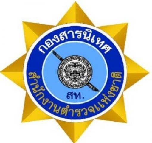 กองสารนิเทศ สำนักงานตำรวจแห่งชาติ
