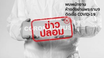 ข่าวปลอม อย่าแชร์! พบพนักงานห้างดังย่านพระราม9 ติดเชื้อ COVID-19