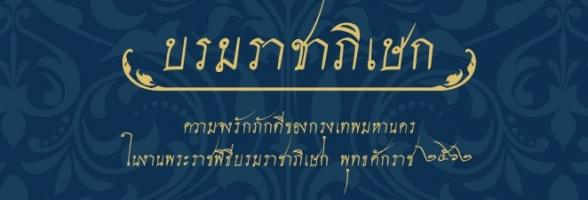 หนังสือ'บรมราชาภิเษก ความจงรักภักดีของกรุงเทพมหานครในงานพระราชพิธีบรมราชาภิเษก พทธศักราช 2562'